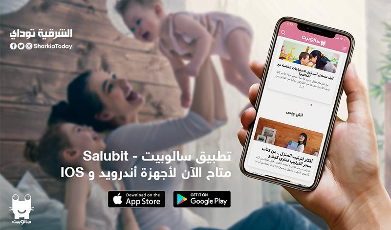 تطبيق-سالوبيت