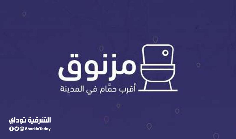 """""""مزنوق"""" تطبيق جديد لمعرفة أقرب حمام لك.. متوفر في مصر"""