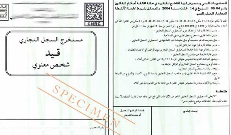 رسوم استخراج سجل تجاري
