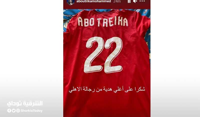 هدية لاعبي الأهلي لأبوتريكة