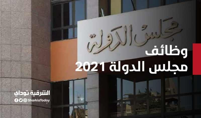 وظائف مجلس الدولة 2021