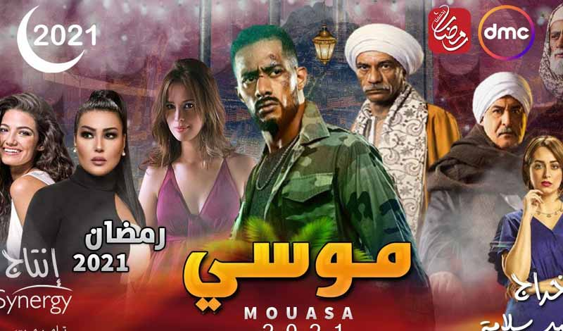 مسلسل موسى في رمضان 2021
