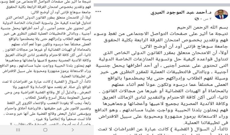 أول رد من الاستاذ الجامعي صاحب واقعة أشرف بن شرقي