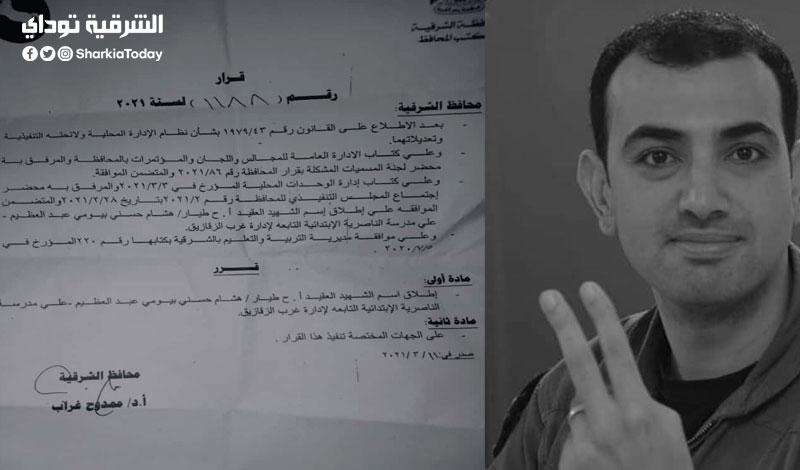 اسم الشهيد عقيد طيار هشام حسني بيومي على مدرسة الناصرية الابتدائية في الزقازيق