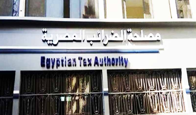 الإعفاء من تقديم الإقرارات الضريبية