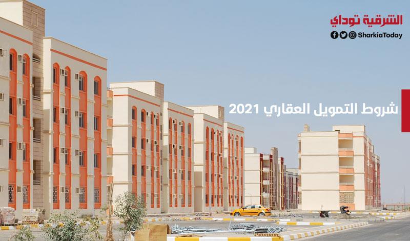 شروط التمويل العقاري 2021