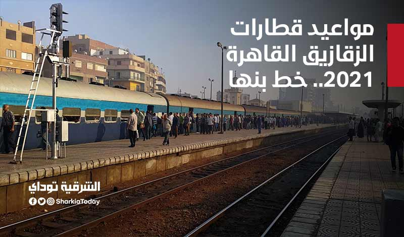 مواعيد قطارات الزقازيق القاهرة 2021