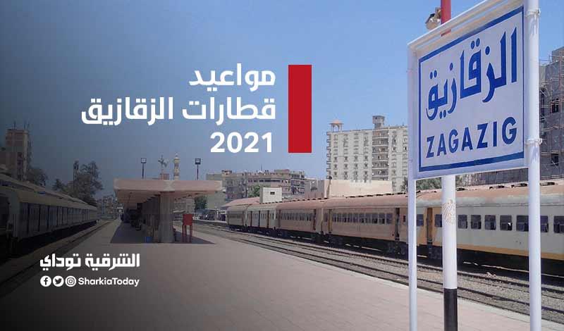 مواعيد قطارات الزقازيق 2021