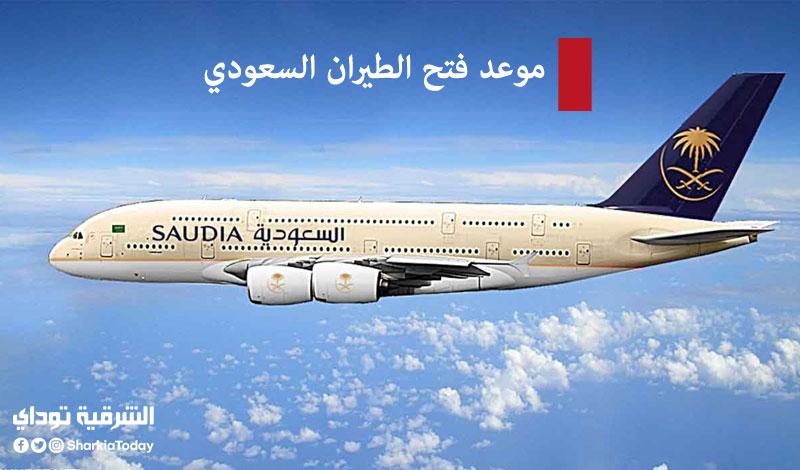 موعد فتح الطيران السعودي