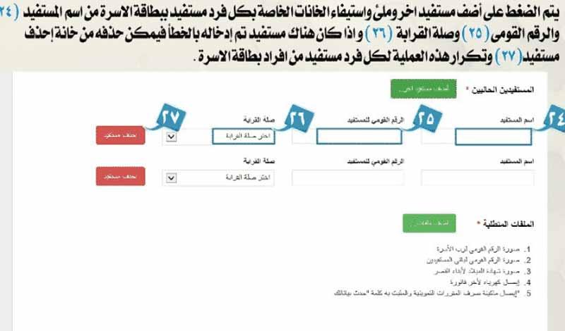 888إضافة المواليد إلكترونيًا لبطاقة التموين 2021 في موقع دعم مصر