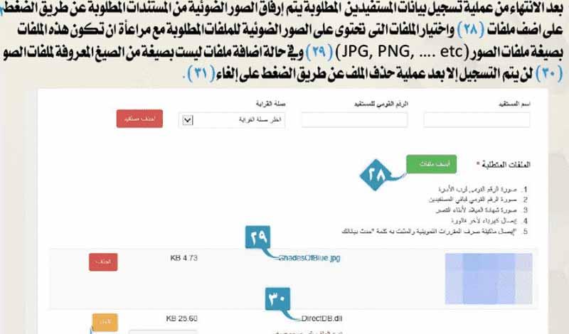 9إضافة المواليد إلكترونيًا لبطاقة التموين 2021 في موقع دعم مصر9