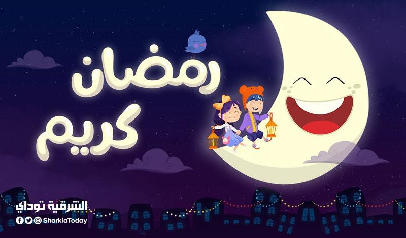 أول يوم رمضان 2021