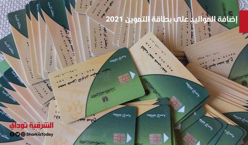إضافة المواليد على بطاقة التموين 2021