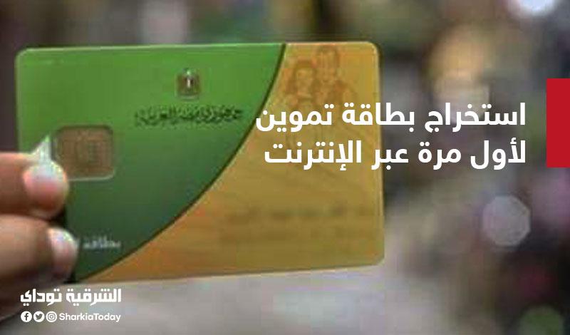 استخراج بطاقة تموين لأول مرة