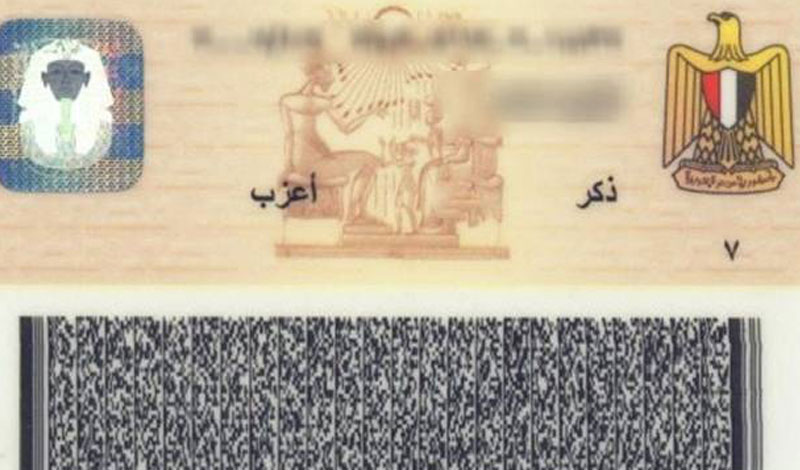 إلغاء الديانة من بطاقات الرقم القومي