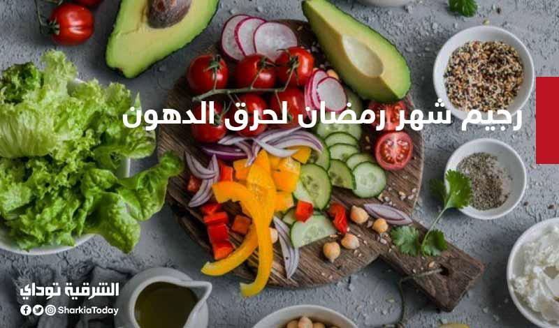 رجيم شهر رمضان 2021