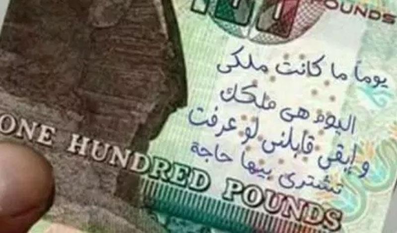 عقوبة الكتابة على العملات الورقية