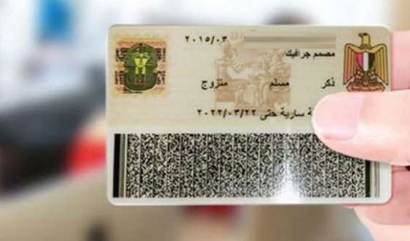 عدم تحديث بيانات بطاقة الرقم القومي