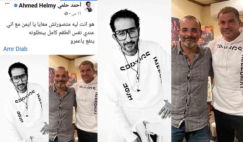 عمرو دياب وأحمد حلمي