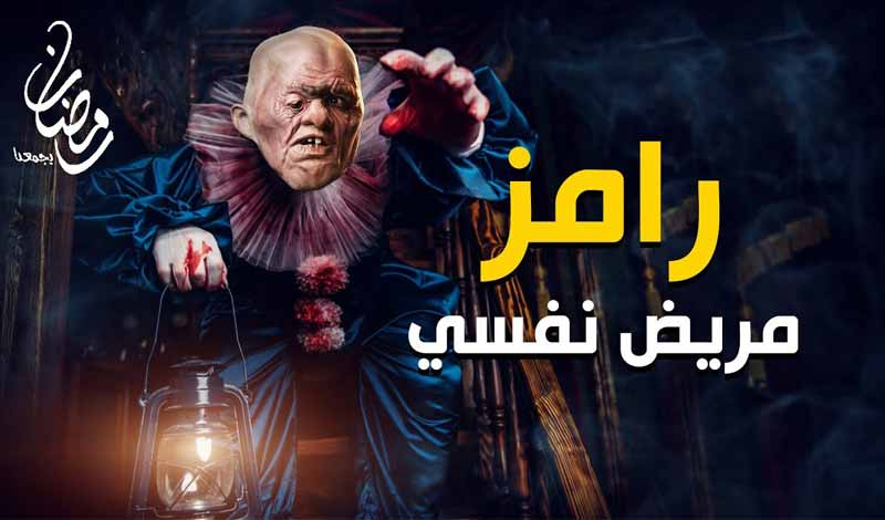 برنامج رامز جلال في رمضان 2021