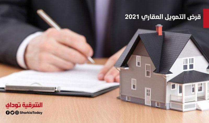قرض التمويل العقاري 2021