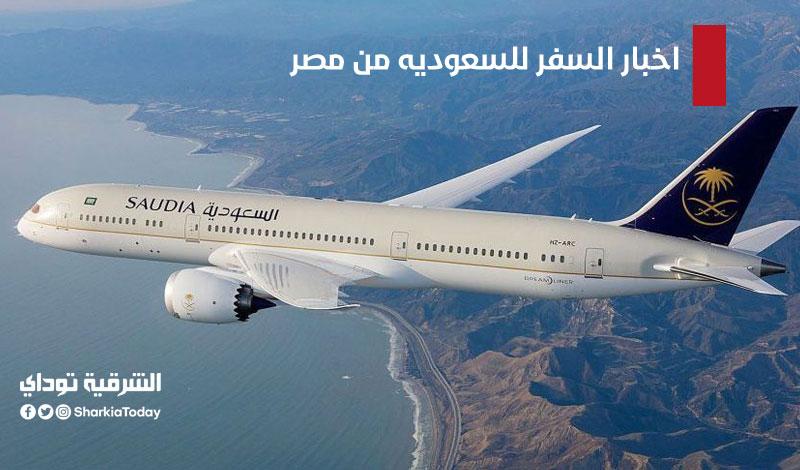 اخبار السفر للسعوديه من مصر