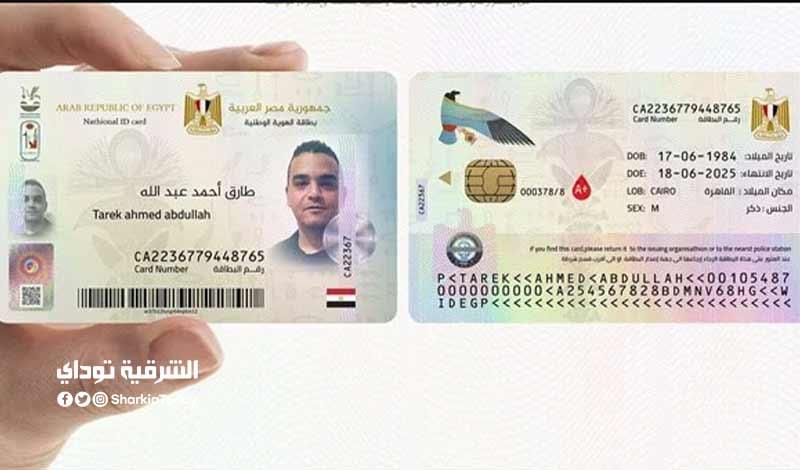 تغيير شكل بطاقة الرقم القومي