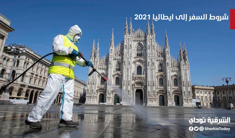 شروط السفر إلى ايطاليا 2021