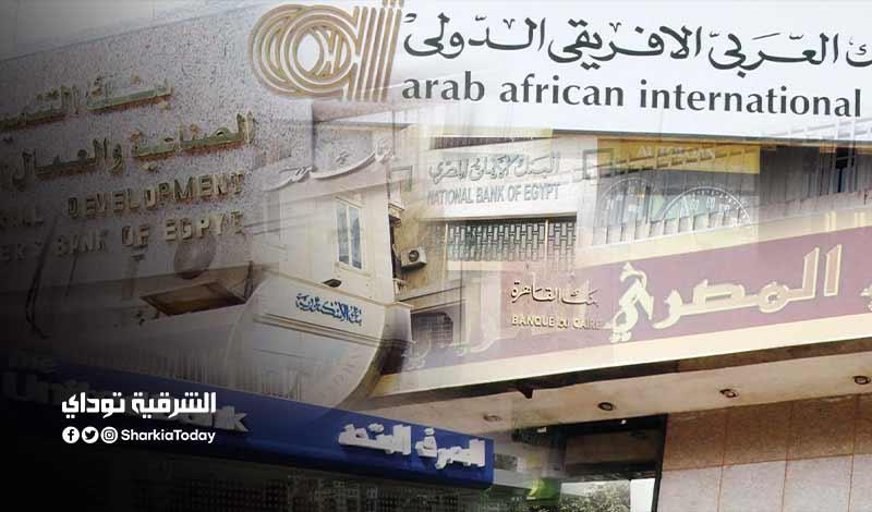 مواعيد عمل البنوك اليوم في مصر