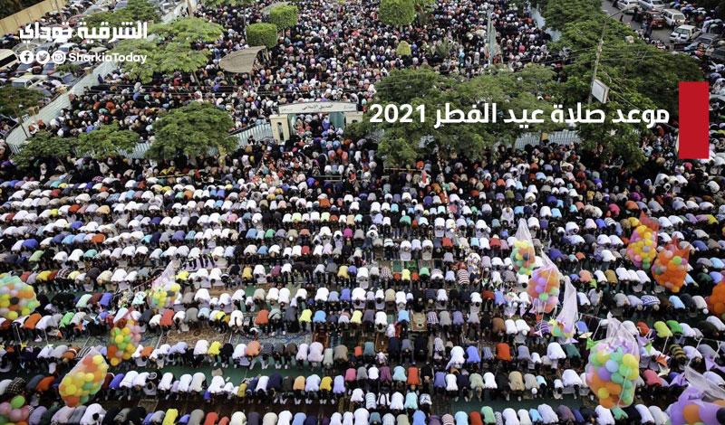 موعد صلاة عيد الفطر 2021