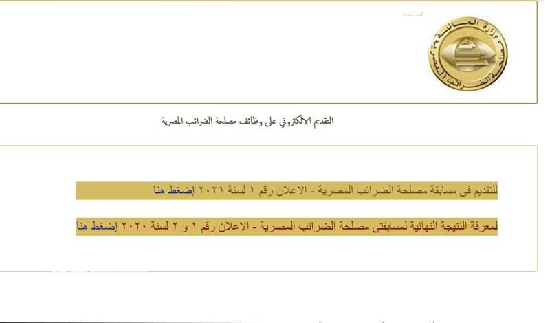 اعلان وظائف مصلحة الضرائب المصرية 2021اعلان وظائف مصلحة الضرائب المصرية 2021