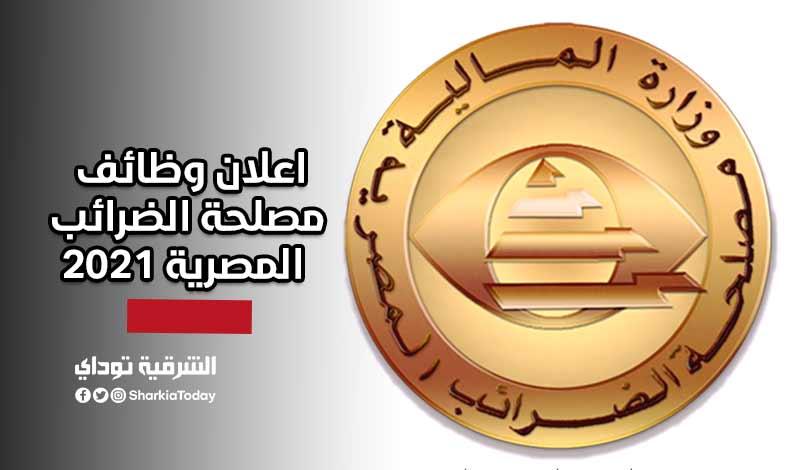 اعلان وظائف مصلحة الضرائب المصرية 2021