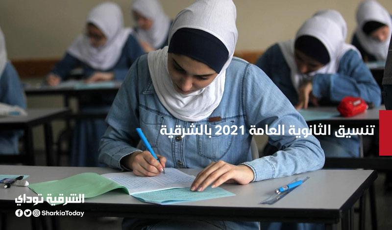 تنسيق الثانوية العامة 2021 بالشرقية