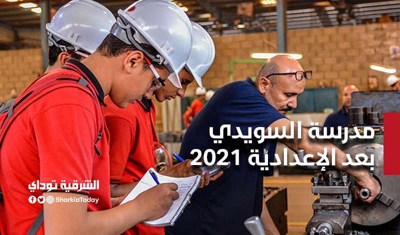 تنسيق الدبلومات الفنية 2021 بالشرقية