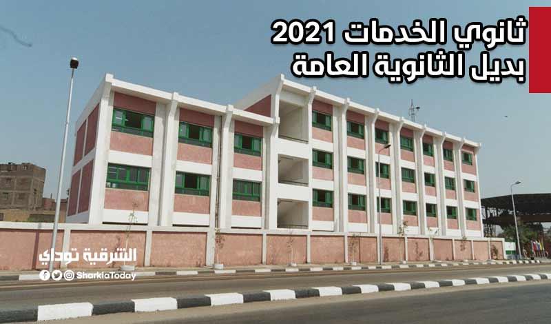ثانوي الخدمات 2021