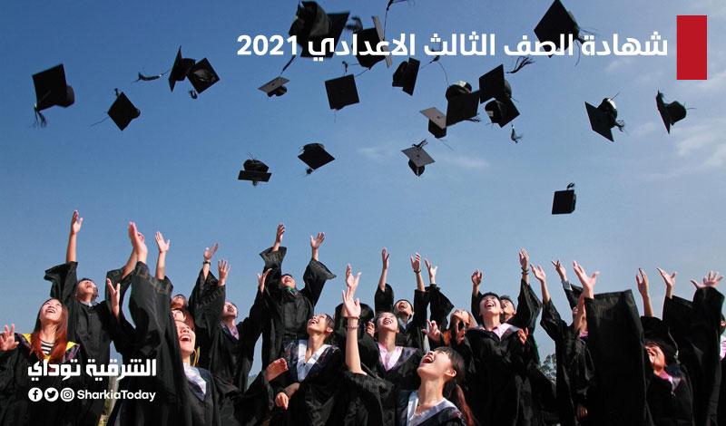شهادة الصف الثالث الاعدادي 2021