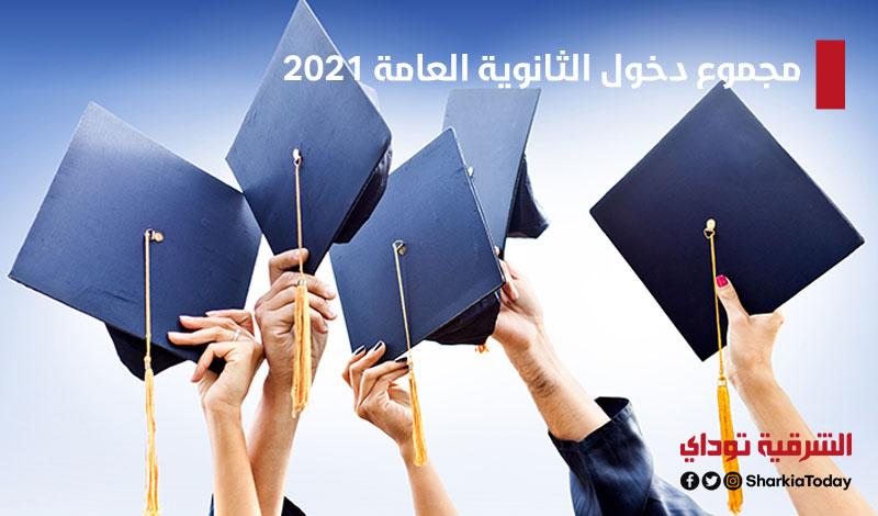 مجموع دخول الثانوية العامة 2021