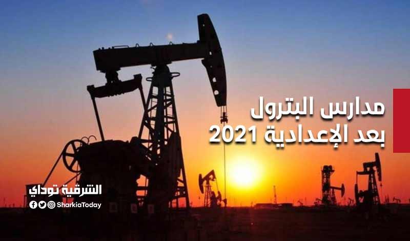 تنسيق مدارس البترول 2021