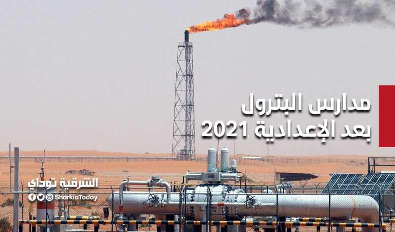 مدارس البترول بعد الإعدادية 2021