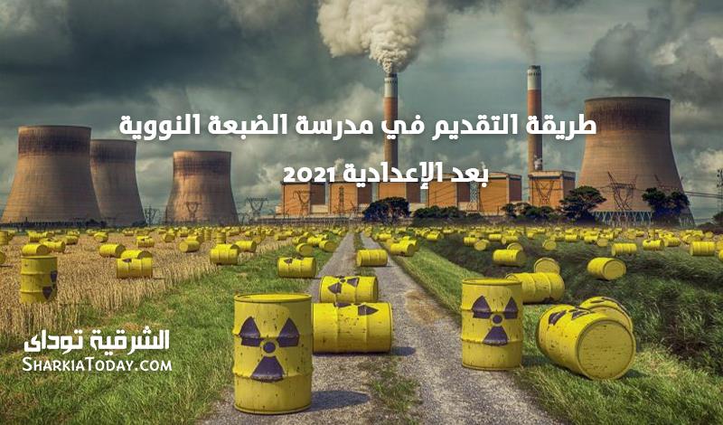 مدرسة الضبعة النووية بعد الإعدادية 2021