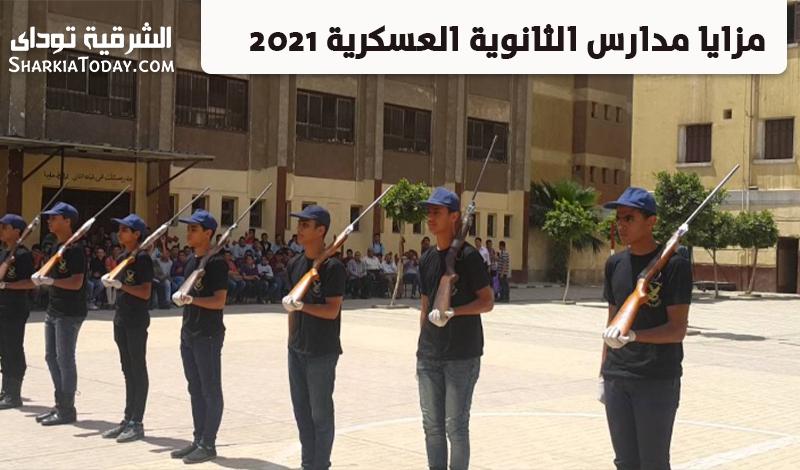 مدارس الثانوية العسكرية 2021
