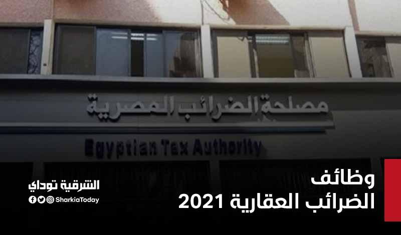 وظائف الضرائب العقارية 2021