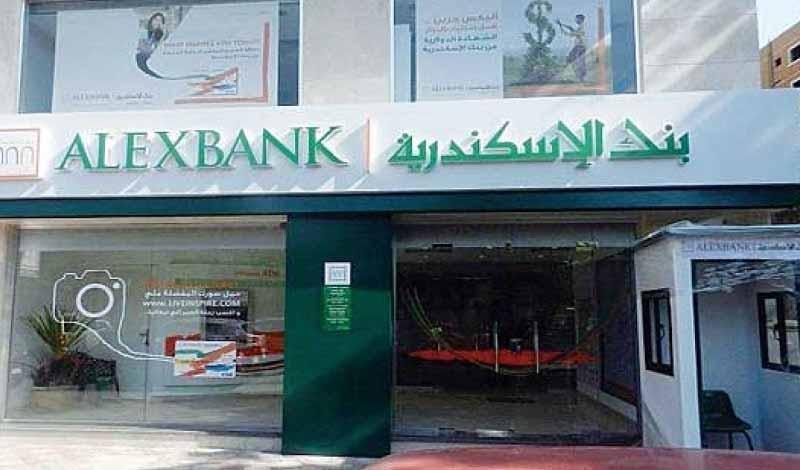 وظائف بنك الإسكندرية