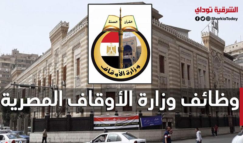 وظائف وزارة الاوقاف 2021