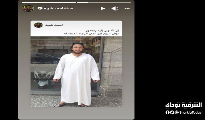 احمد شيبه