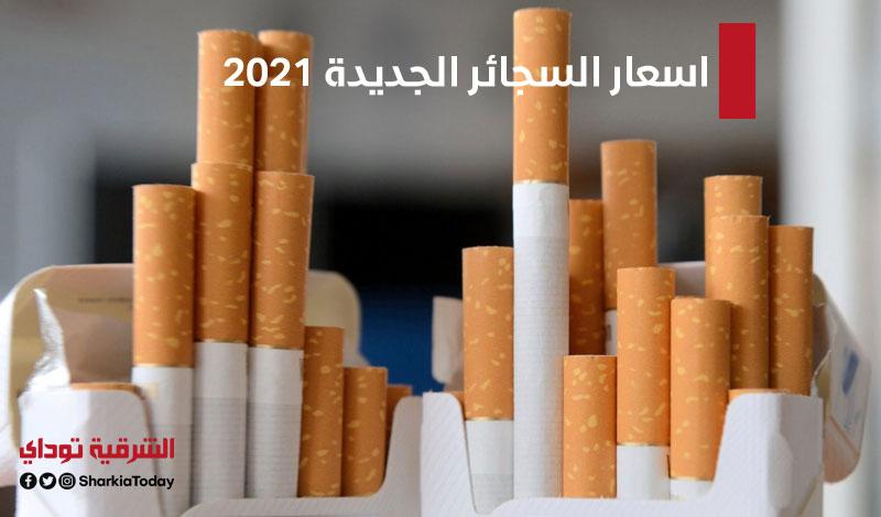اسعار السجائر الجديدة 2021