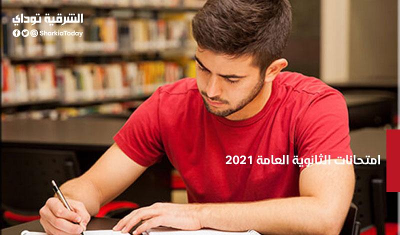 امتحانات الثانوية العامة 2021