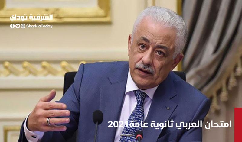 امتحان العربي ثانوية عامة2021