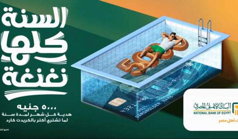 بطاقات ائتمان البنك الاهلي