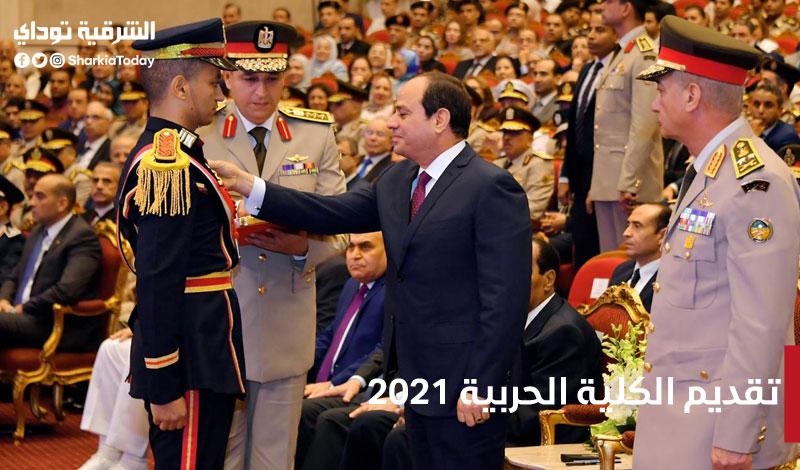 تقديم الكلية الحربية 2021